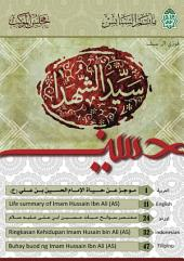 موجز عن الحياة الإمام الحسين بن علي عليه السلام: Life summery of Imam Hussain Ibn Ali (AS)