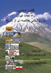 Constitution, the way to rescue Iran in light of summary of history (Persian)