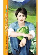 青菜代表我的心【今日農村之寶島王者】: 果樹橘子說792