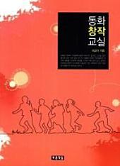 동화창작교실아동청소년문학도서관 2