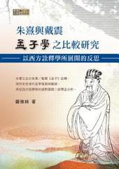 朱熹與戴震孟子學之比較研究: 以西方詮釋學所展開的反思