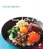 新 現.在.就.想.吃!韓國料理: 新 いま・すぐ・食べたい!韓国ごはん