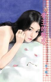 帝王的魅惑~豪門遊戲 玩物篇《限》: 禾馬文化甜蜜口袋系列432