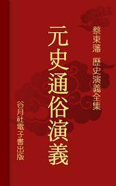 元史通俗演義: 蔡東藩歷史演義-元朝