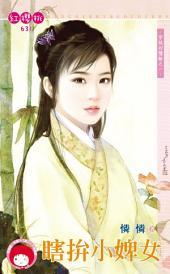 瞎拚小婢女~穿越初體驗之一 《限》: 禾馬文化紅櫻桃系列628