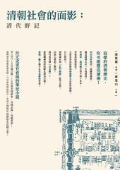 清朝社會的面影: 清代野記