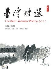 2011台灣詩選
