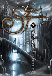 탄지검황 7 (완결)