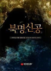 [무료] 북명신공 1 - 하