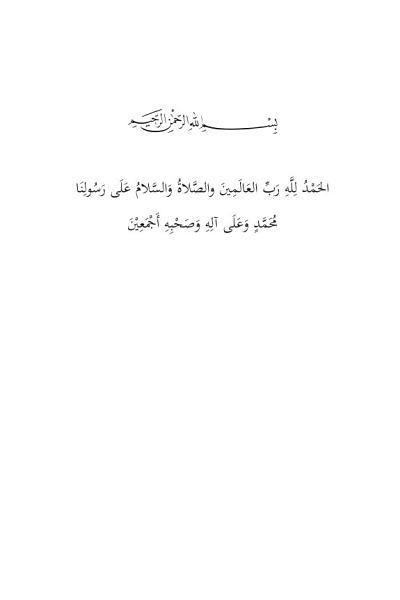 Hz Muhammedin S A V Diplomatik Iliskileri Ve Mektuplari