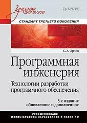 Программная инженерия. Учебник для вузов. 5-е издание обновленное и дополненное. Стандарт третьего поколения
