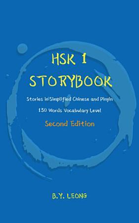 HSK 1 StoryBook PDF