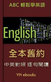 中英對照全本舊約聖經: ABC輕鬆學英語