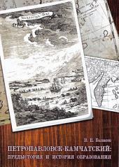 Петропавловск-Камчатский: предыстория и история образования