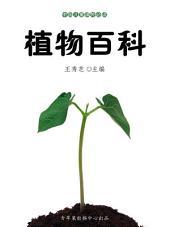 植物百科(中国儿童课外必读)