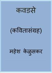 Kavadase: Marathi Poetry by Mahesh Keluskar