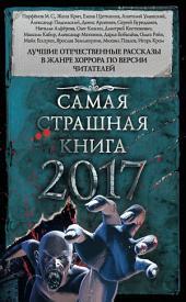 Самая страшная книга 2017 (сборник)