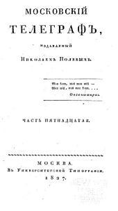 Московский телеграф: Том 15