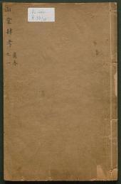 Shan tang si kao: 5 ji : gong ji 48 juan, shang ji 48 ji, jiao ji 48 ji, zheng ji 48 juan, yu ji 36 juan, bu yi 12 juan, 第 3 卷