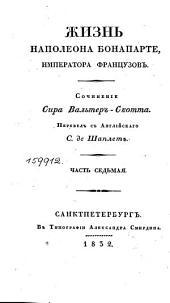 Жизнь Наполеона Бонапарте, Императора Французов: Часть восьмая