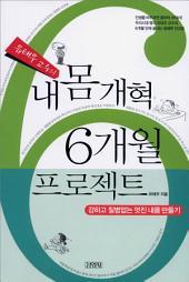 유태우 교수의 내몸개혁 6개월 프로젝트