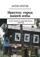 Иркутск: город нашей избы. Старт проекта «Дом для всех», 2006 год