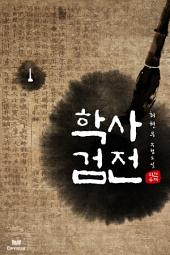 [세트]학사검전(전9권,완)