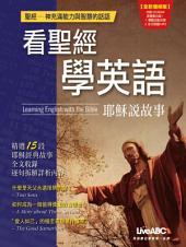 看聖經學英語-耶穌說故事 [有聲版]: 精選15篇耶穌經典故事,全文收錄逐句拆解,詳細解析內容