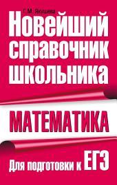Математика. Для подготовки к ЕГЭ