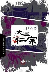 [세트] 대왕인종 (전5권/완결)