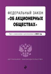 Федеральный закон «Об акционерных обществах». Текст с последними изменениями и дополнениями на 2016 год