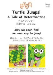 カメのジャンプ! Turtle Jumps! Japanese Version: 決心する おはなし A Tale of Determination