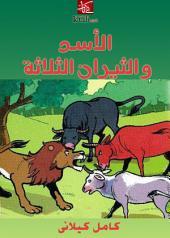 الأسد والثيران الثلاثة