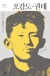 오감도·권태: 한국문학을 권하다 23: 이상 시·산문전집