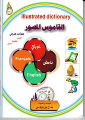 Illustrated Dictionary Picture & Word English-Francais-Arabic: English-French-Arabic
