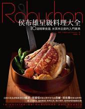 侯布雄星級料理大全: 110道精華食譜,米其林主廚的入門寶典