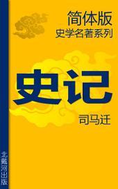 史记 简体版: 北戴河書系