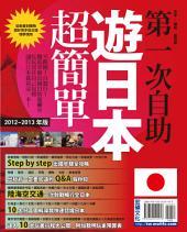 ©第一次自助遊日本超簡單12 ~ 13版