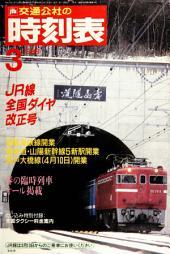 1988年3月号「青函トンネル開通時の時刻表」 時刻表復刻版