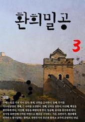 환희밀공 3권