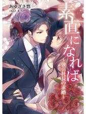 素直になれば〜強引社長の求婚〜: TL◆蜜姫文庫チュチュ
