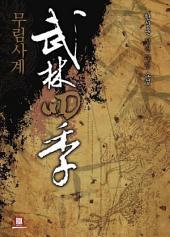 [세트] 무림사계 (전6권/완결)