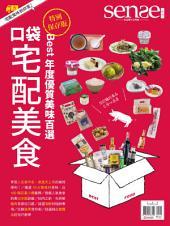 SENSE好感 特刊: 口袋宅配美食名單 Best年度優質美食百選