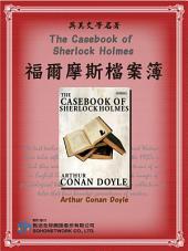 The Casebook of Sherlock Holmes (福爾摩斯檔案簿)