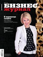 Бизнес-журнал, 2014/06: Костромская область