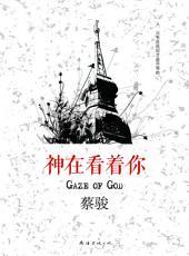 蔡骏经典小说:神在看着你