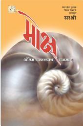 Moksha (Marathi): Antim Safallyacha Raj Marg