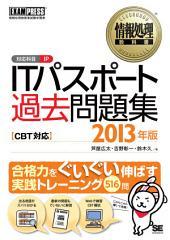情報処理教科書 ITパスポート 過去問題集 CBT対応 2013年版