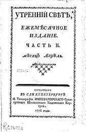 Утренний свѣт: ежемѣсячное издание. 1778, Часть II., месяц Апрѣль