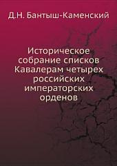 Историческое собрание списков Кавалерам четырех российских императорских орденов